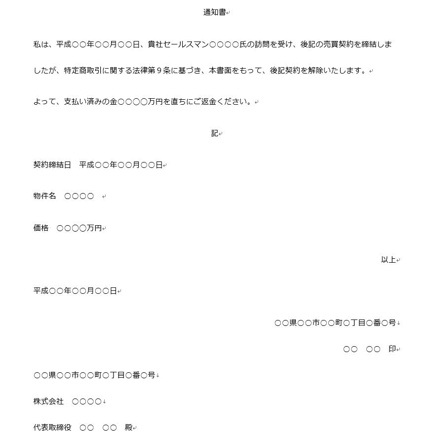 クーリングオフ内容証明書/不動産マンション