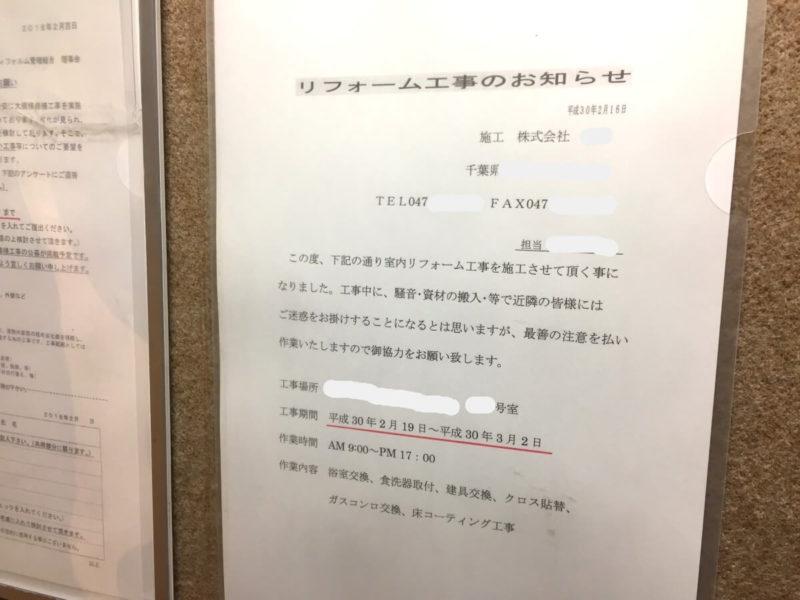 マンションリフォーム工事のお知らせ/告知文の掲示例