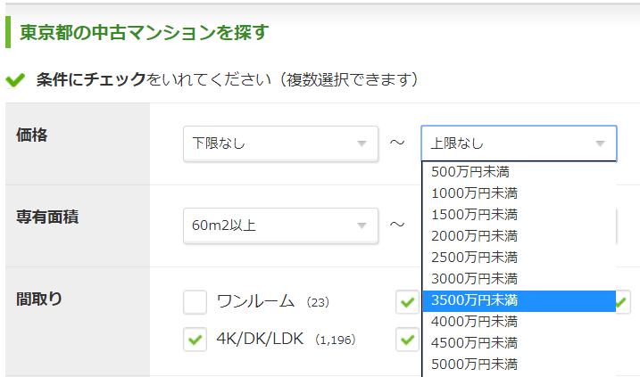 マンション価格帯/プルダウンの区切りは500万円単位/スーモの例