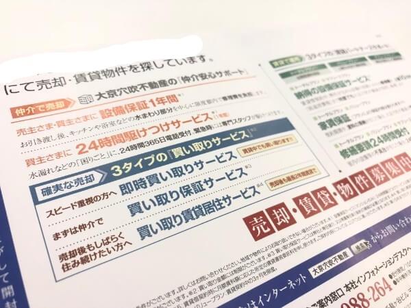 大京穴吹不動産のマンション売却チラシ2
