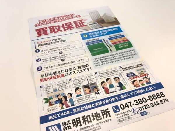 明和地所のマンション売却チラシ1