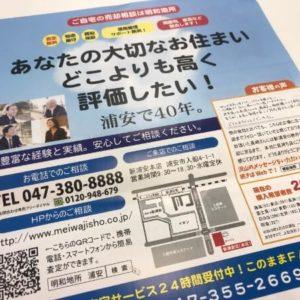 明和地所のマンション売却チラシ2