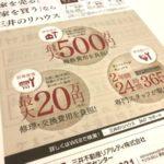 三井不動産リアルティのマンション売却のチラシ1