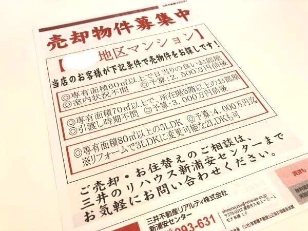 三井不動産リアルティのマンション売却のチラシ2