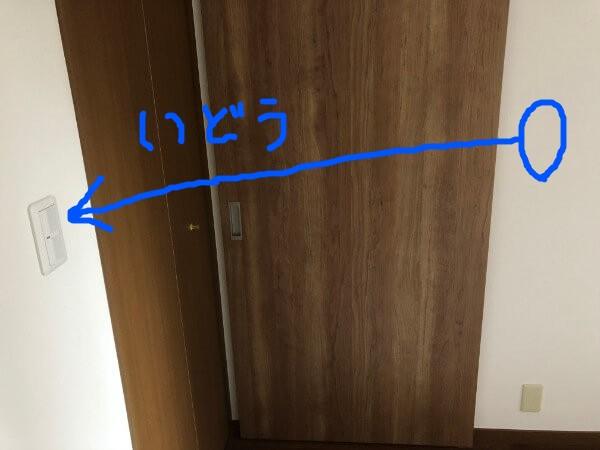 スライドドア(引き戸)吊り下げにリフォーム3