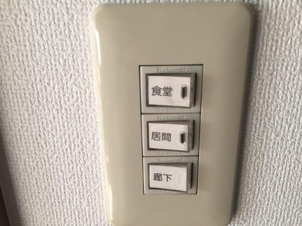 電気スイッチカバー/従来タイプ